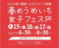 春のうめいち女子フェス♡阪神百貨店