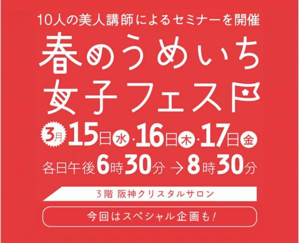 haruno umeichi jyoshi fes_beautrium_yoshida asami_shimizu nagiza_hansihn.jpg