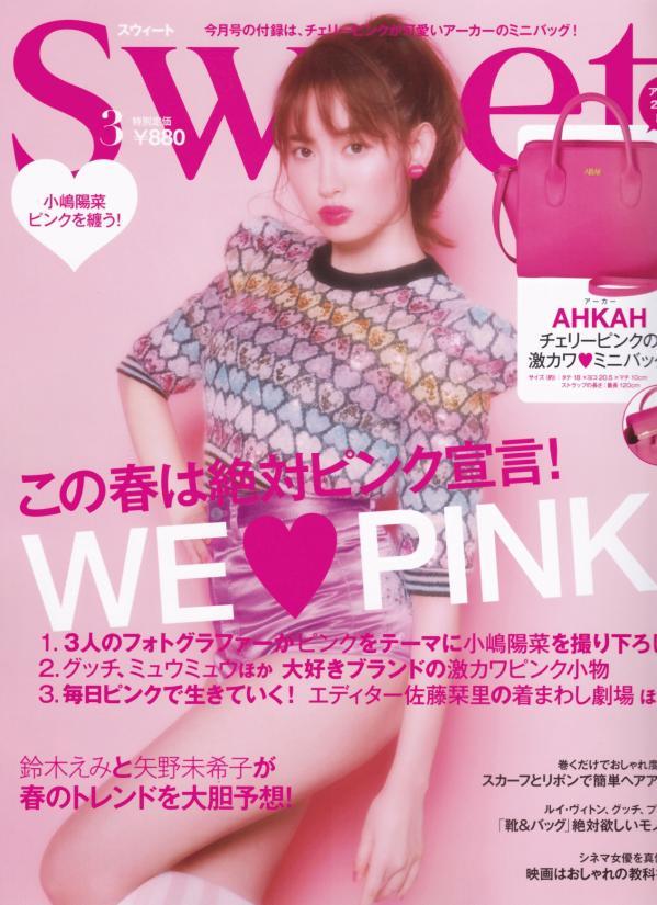 igari shinobu_beautrium_works_takarajimasha_sweet_1703_cover_kojima haruna_hair_makeup_01.jpg