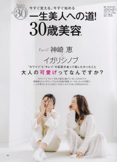 「BAILA」神崎恵さん×イガリシノブ対談 大人の可愛げってなんですか?