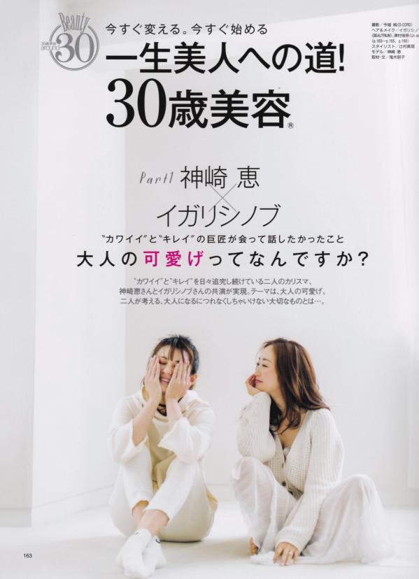 kanzaki megumi_igari shinobu_shueisha_baila.jpg