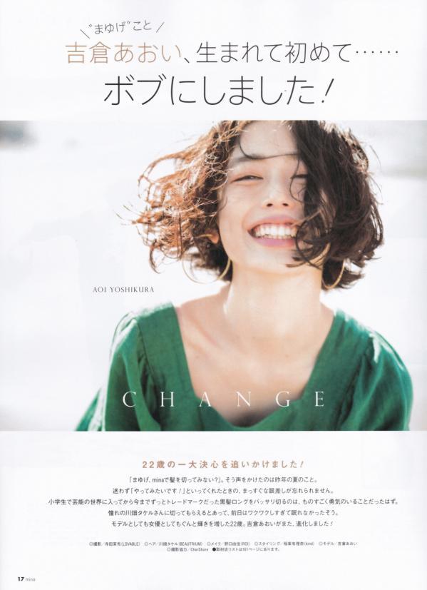 kawabata takeru_beautrium_works_shufunotomo_mina_yoshikura aoi_1704_01.jpg