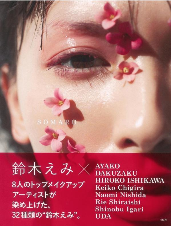 suzuki emi_somaru.jpg