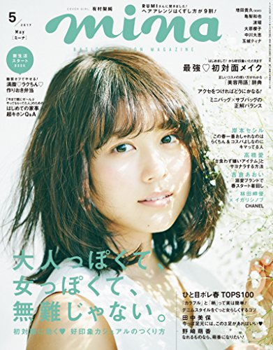mina _1705 _cover_arimura kasumi.jpg