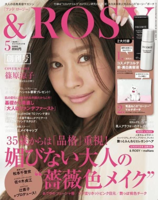 &rosy_1705_cover_shinohara ryoko.jpg