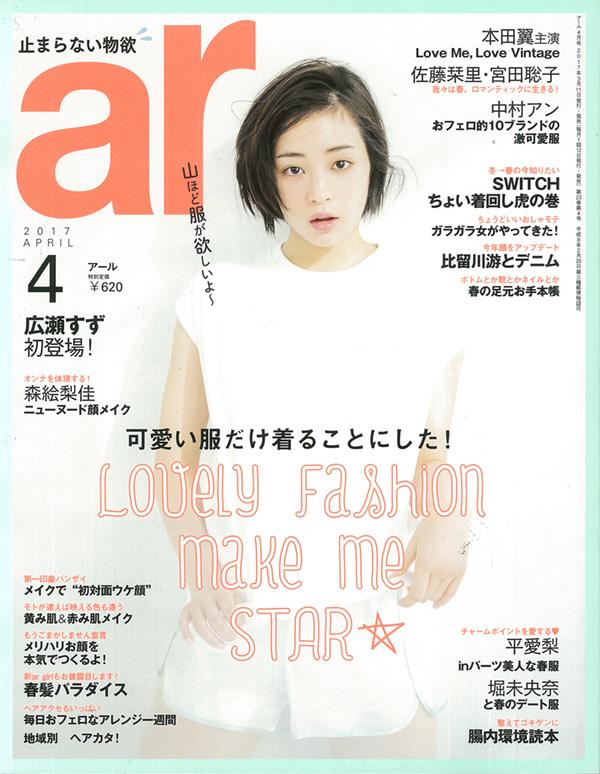 ar_hirose suzu_cover_igari shinobu_beautrium_works.jpg