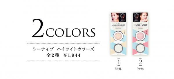 c-tive_aaa_ito chiaki_beautrium_igari shinobu_high light.jpg