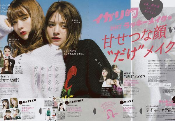 igari shinobu_beautrium_works_kodansha_vivi_makeup_1705_01.jpg