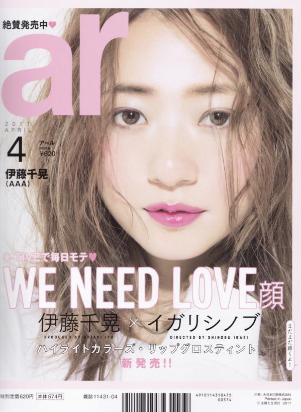 igari shinobu_beautrium_works_shufutoseikatsusha_ar_1704_ito chiaki_back cover.jpgのサムネイル画像