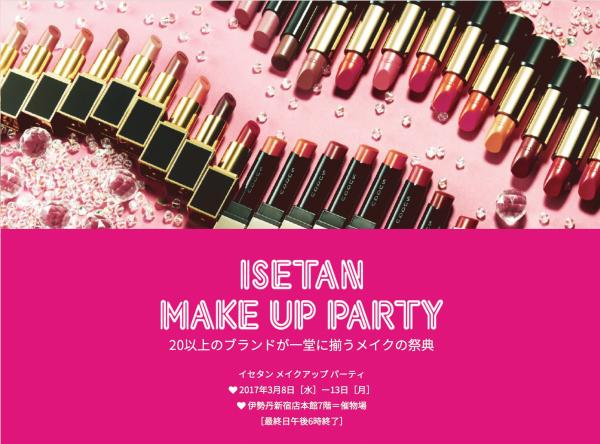 isetan_makeup_party_igari shinobu_beautrium.jpg