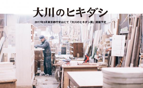 ohkawa_hkidashi_beautrium_igari shinobu_01 .jpg