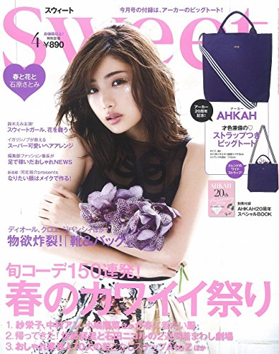 takarajimasha_sweet_1704_cover.jpg