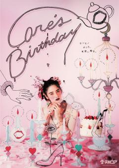5月28日「天神コア」 CORE'S BIRTHDAY EVENT開催♡