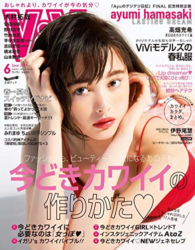 igari shinobu_beautrium_works_kodansha_vivi_1706_cover_tamashiro tina.jpg