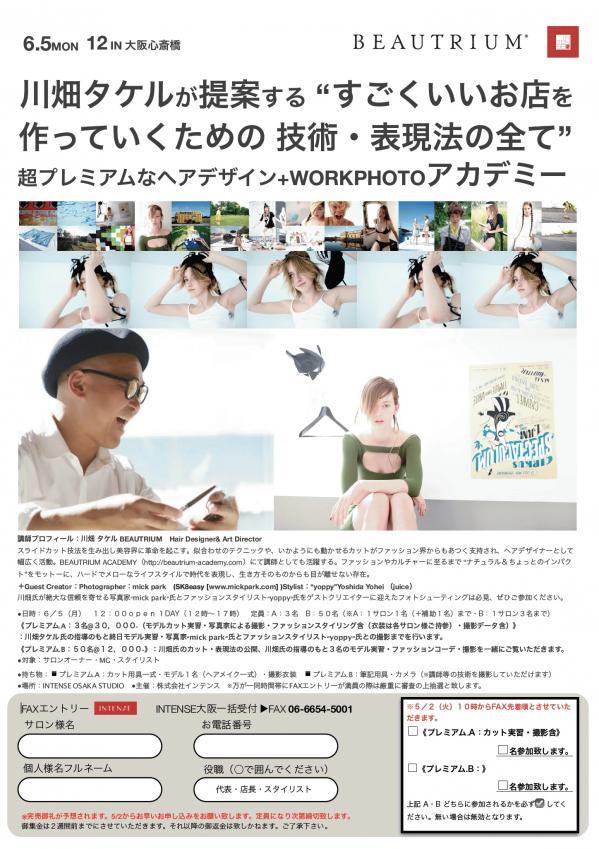 kawabata takeru_hair design academy_intense_osaka.jpg