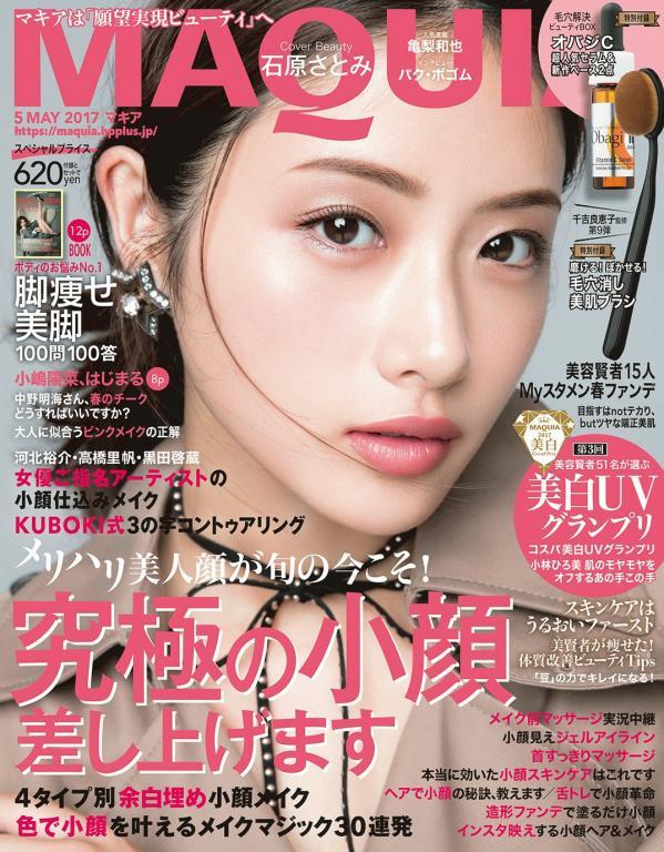 maquia_2017_05_ishihara satomi.jpg
