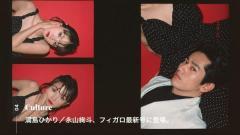 満島ひかり/永山絢斗、呼応するふたり、東京。「FIGARO japon」6月号発売