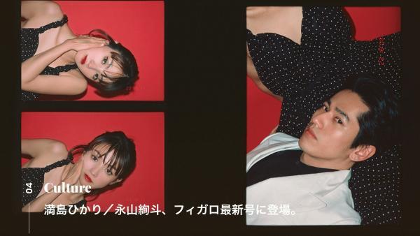 ohno airo_beautrium_works_ccmedia huse_figaro japon_1706_mitsushima hikari_nagayama kento_04.jpg