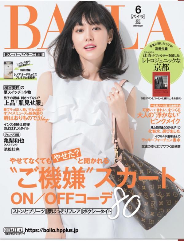 baira_cover_1706_kiritani mirei.jpg