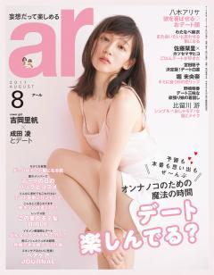 妄想だって楽しめる♡「ar」8月号発売