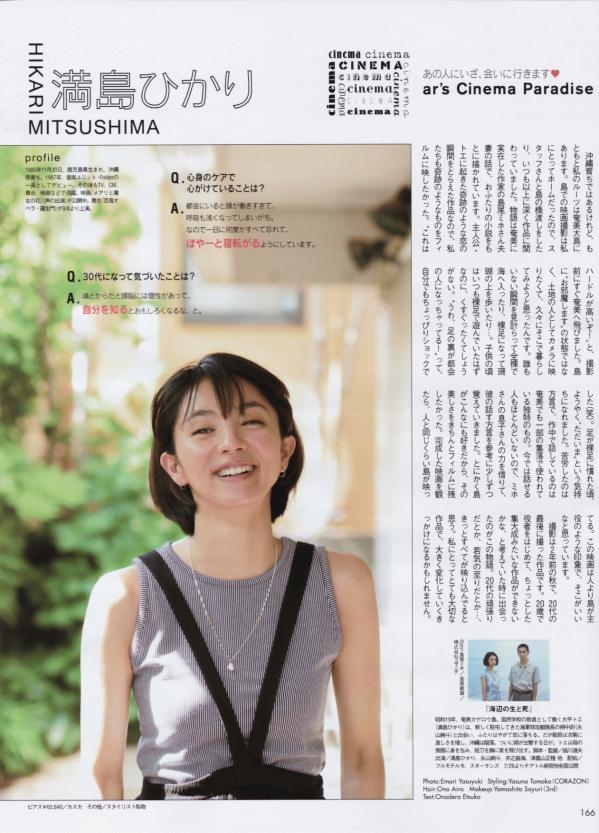 ohno airo_beautrium_works_shufutoseikastusha_ar_mitsushima hikari_1708.jpg