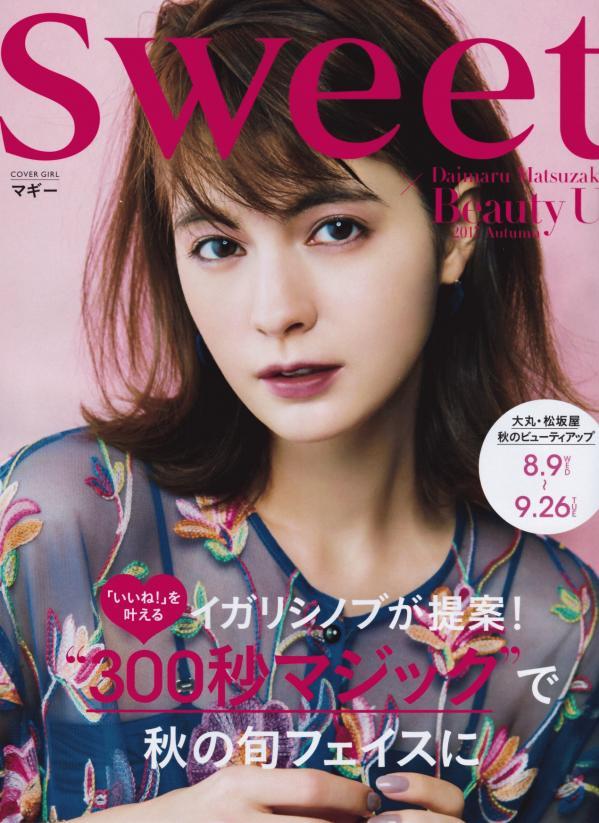 igari shinobu_beautrium_works_takarajimasha_sweet_daimaru matsuzakaya_makeup_.jpg