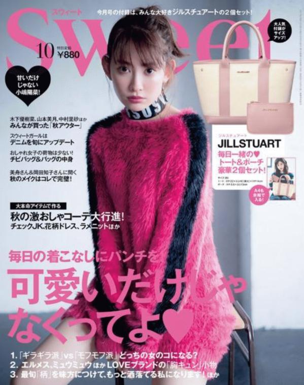 宝島社「sweet」17'10月号.jpg