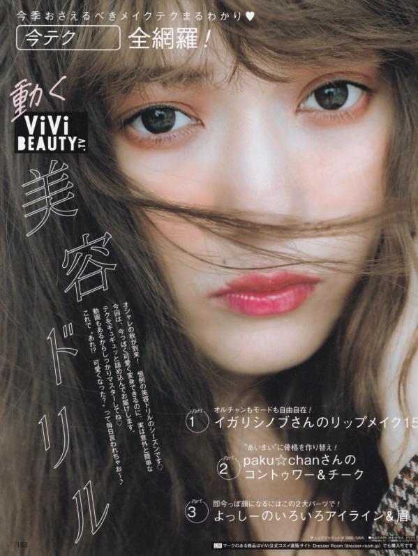 igari shinobu_beautrium_works_kodansha_vivi_1710_biyoudoriru_yagi arissa_thum.jpg