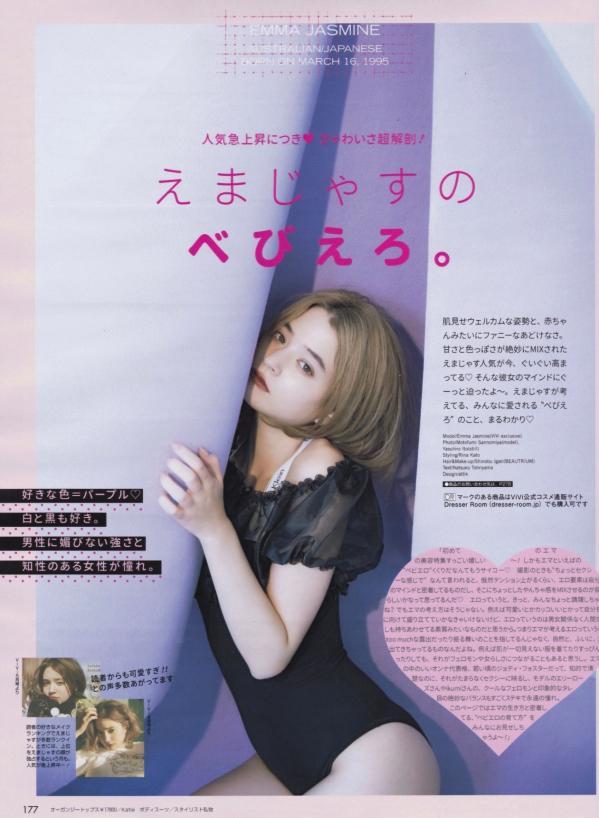 igari shinobu_beautrium_works_kodansha_vivi_emma jasmine_makeup_01.jpg