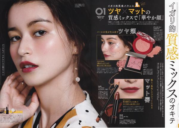 igari shinobu_beautrium_works_kodansha_voce_makeup_kakinoki amina_lono_1711_01.jpg