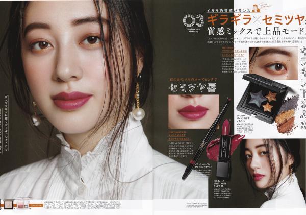 igari shinobu_beautrium_works_kodansha_voce_makeup_kakinoki amina_lono_1711_02.jpg
