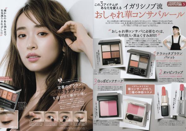 igari shinobu_beautrium_works_shueisha_maquia_makeup_1711_01.jpg