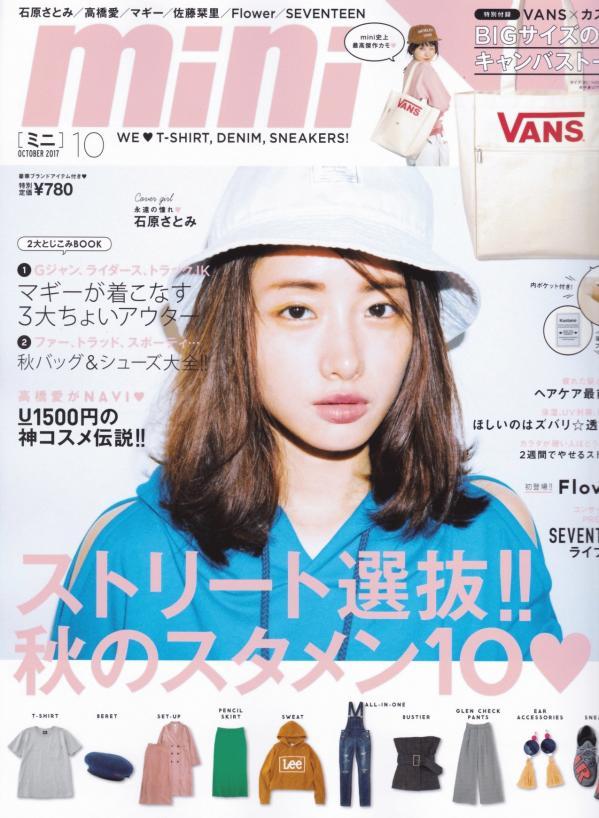 igari shinobu_beautrium_works_takarajimasha_mini_ishihara satomi_cover (1).jpg