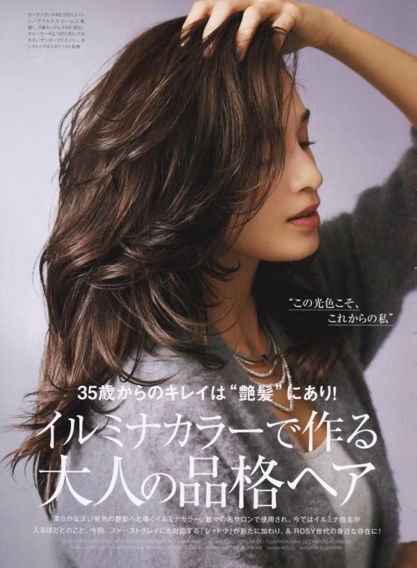 kusumi momoko_beautrium_works_takarajimasha_&rosy_wella_kelly_1710_thum.jpg