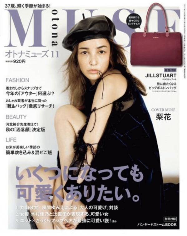otona muse_1710_cover.jpg
