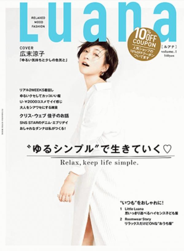kawabata takeru_works_futabasha_luana_hirosue ryoko17_01_cover.jpg