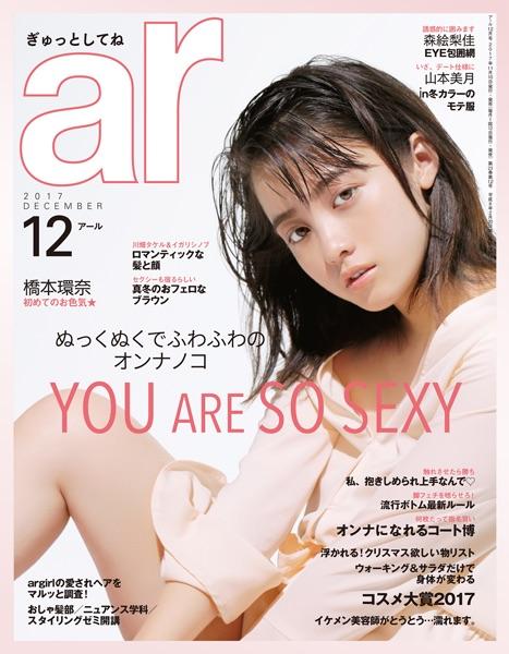 igari shinobu_beautrium_works_shufutoseikatsusha_ar_hasihmoto kanna_cover_1712.jpg