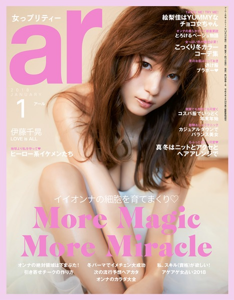 igari shinobu_beautrium_works_shufutoseikatsusha_ar_ito chiaki_1801_cover.jpg