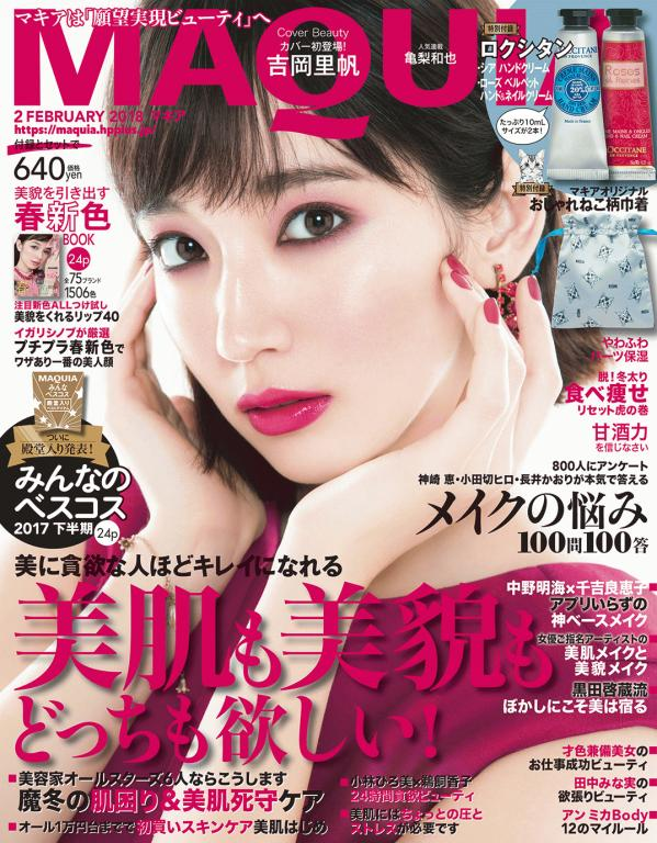 maquia_1802_yoshioka riho_cover.jpg