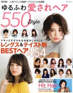 「ゆるふわ愛されヘア 550 Style」発売中⭐︎