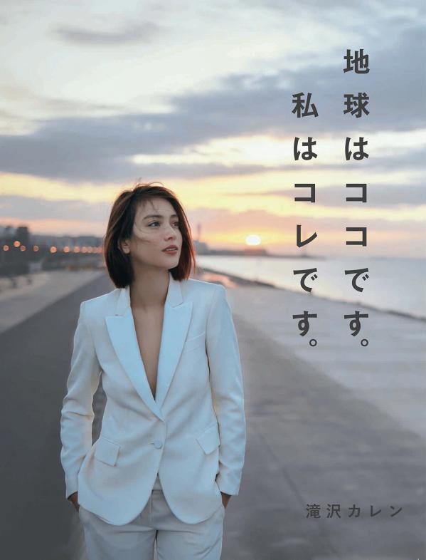 igari shinobu_beautrium_works_kobunsha_jj_mook_chikyu ha koko desu_watashi ha kore desu_takizawa karen.jpg
