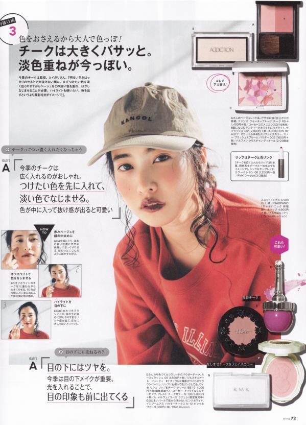 igari shinonu_beautrium_works_shufunotomo_mina_makeup_sano hinako_yoshikura aoi_01.jpgのサムネイル画像