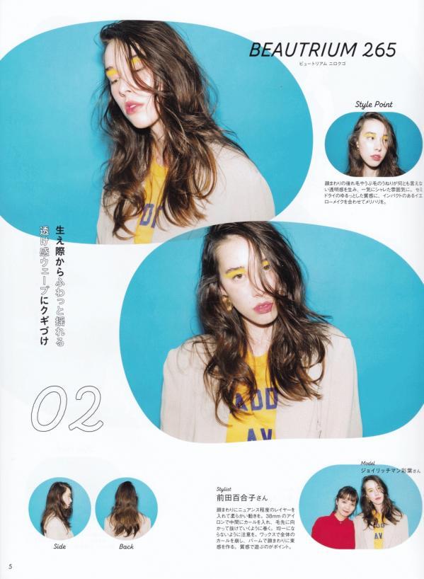 maeda yuriko_beautrium_works_neko mook_yurufuwa aisare hair 550 style_18.jpg