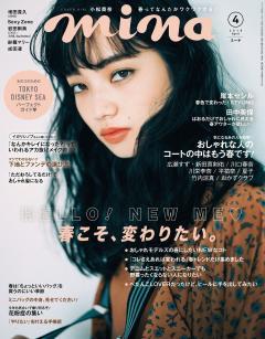 「mina」4月号⭐︎アカ抜けメイク術