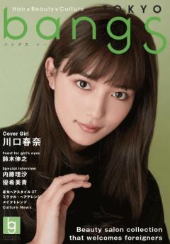 川口春奈さんが表紙「bangs TOKYO」