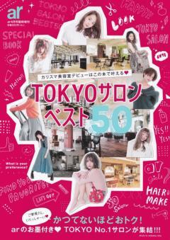 ご新規さん、いらっしゃーい♡arのお墨付き「TOKYOサロンベスト50」発売中⭐︎