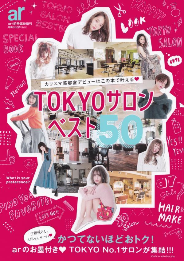 tokyo salon best 50_beautrium_ar_yamamoto syuji_meguro saori_dezawa mika.jpg