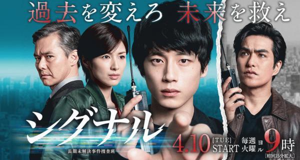 KTV「シグナル」180410.jpg