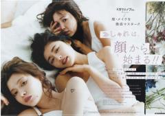 「ViVi」6月号♡服×メイクを徹底マスター「おしゃれは、顔から始まる!!」全16P!