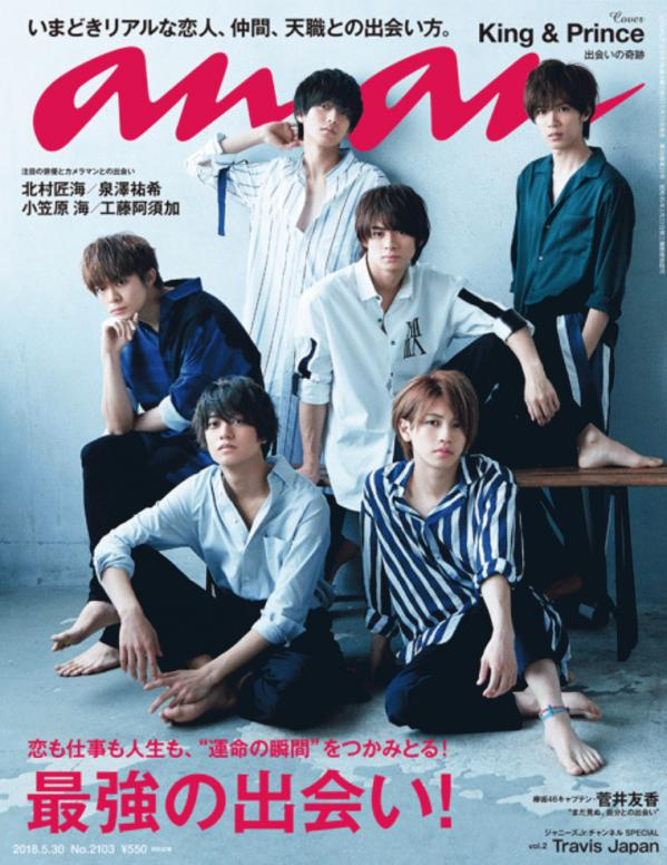anan_18_no2103_cover.jpg